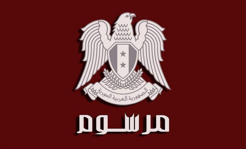 الرئيس#الأسديصدر الـ#مرسومالتشريعي رقم 24 للعام 2020