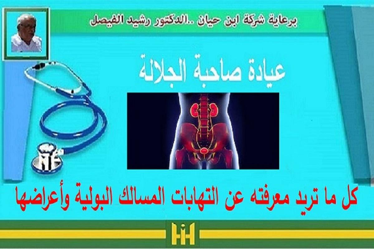 عيادة صاحبة الجلالة برعاية شركةابن حيان.. الدكتور: رشيد الفيصل