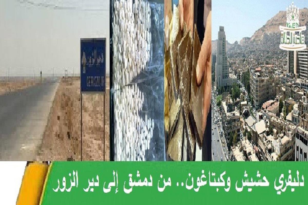 دليفري حشيش وكبتاغون.. من دمشق إلى دير الزور
