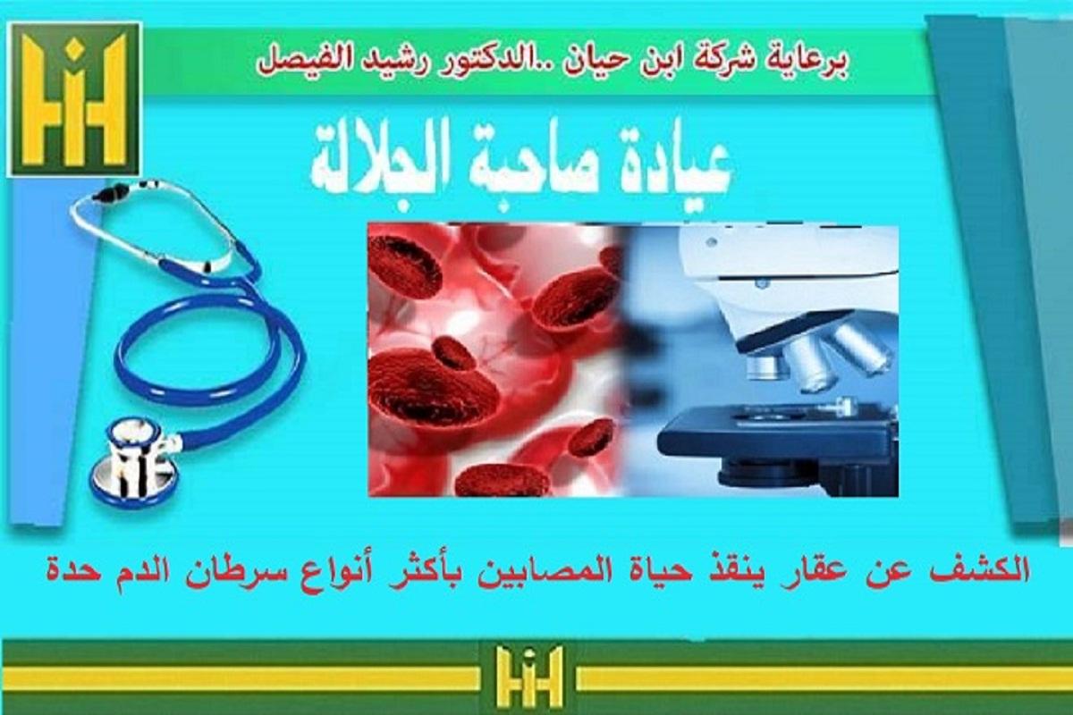 عيادة صاحبة الجلالة  برعاية شركة ابن حيان.. الدكتور: رشيد الفيصل