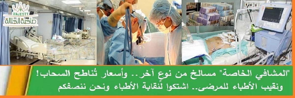 المشافي_الخاصة.. إن لم يقتلك المرض تقتلك أجور المشفى والأطباء