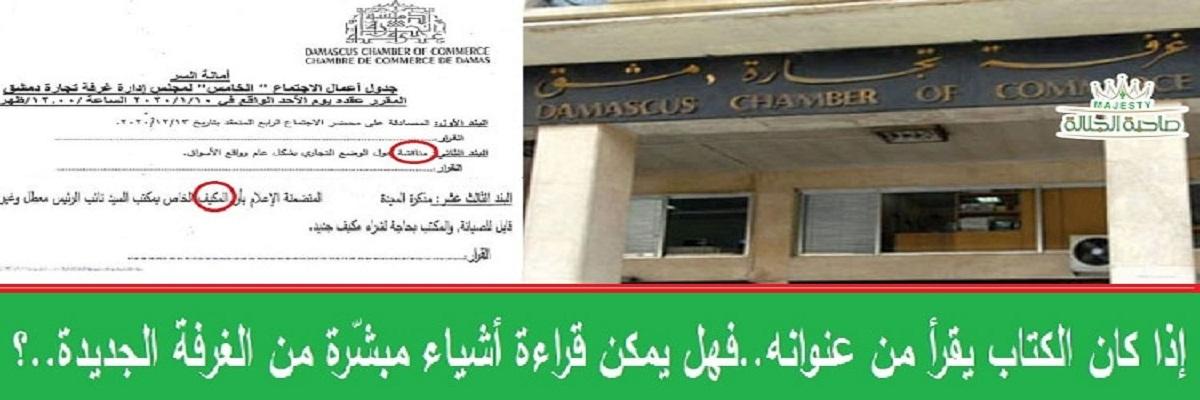 """غرفة تجارة دمشق.. أو غرفة تجارة """"المذكرات"""""""