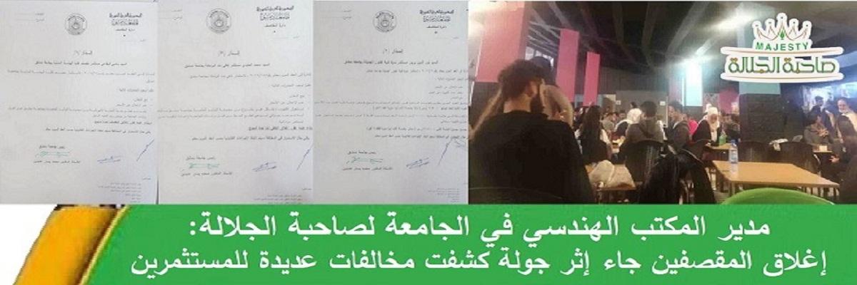 مستثمرو المقاصف بكليتي الحقوق والعلوم بدمشق