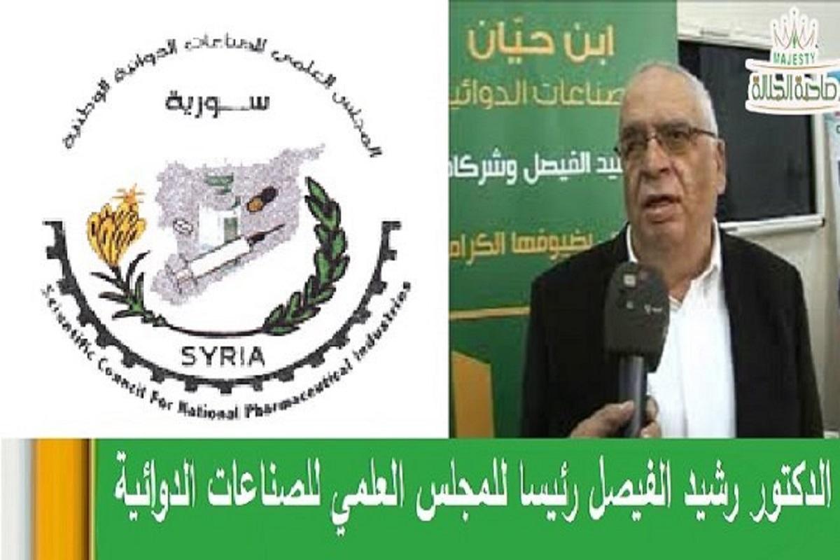 الدكتور رشيد الفيصل رئيسا للمجلس العلمي للصناعات الدوائية