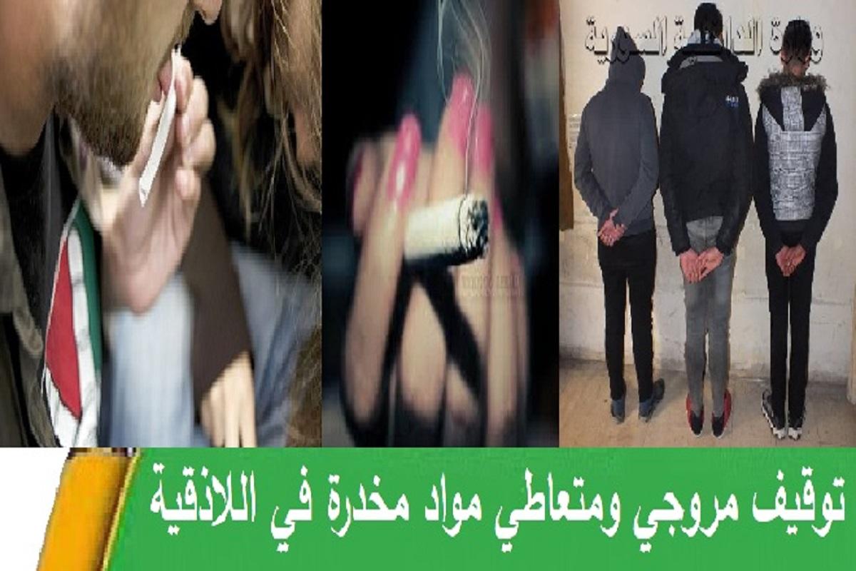في اللاذقية.. شاب يضع المخدرات ضمن السجائر لاستغلال الفتيات
