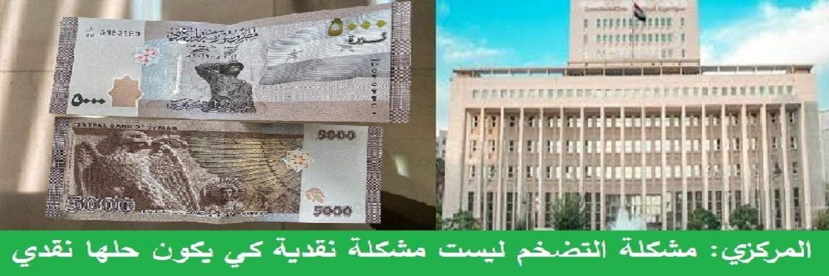 المصرف المركزي يخرج عن صمته حيال طرح ال 5000 الجديدة.. طرحت لحل مشكلة آثار التضخم التي نعاني منها..!؟