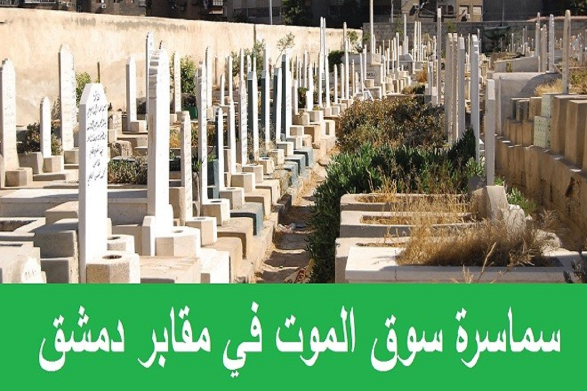 سماسرة سوق الموت في مقابر دمشق