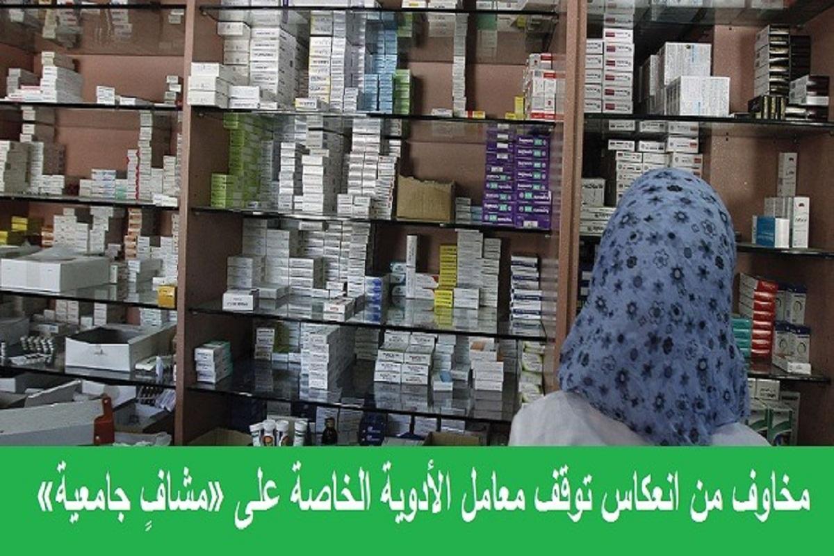 مديرو «مشافٍ جامعية» يدعون الصحة لإيجاد حل سريع وإيجاد صيغ توافقية بين الجهات المعنية ومعامل الدواء