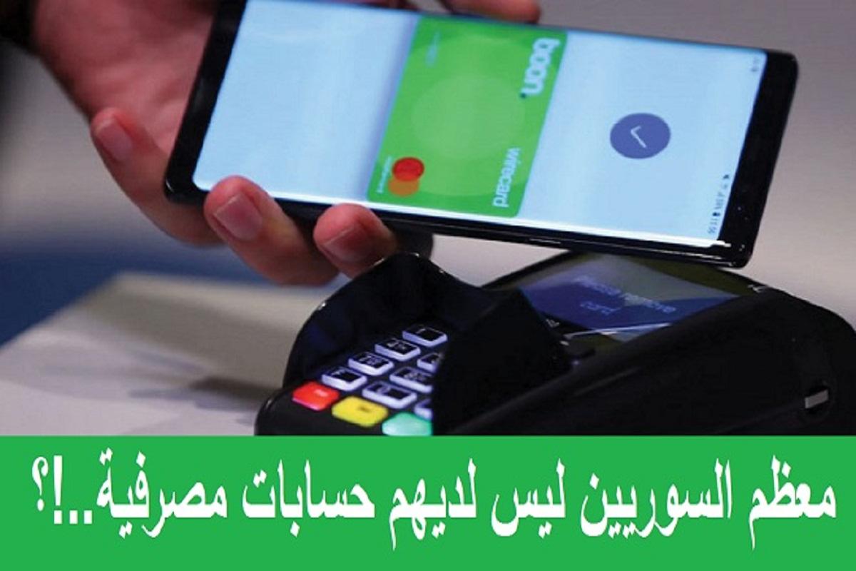 وزير اتصالات أسبق:  رواتب السوريين لا تحتمل الدفع الالكتروني