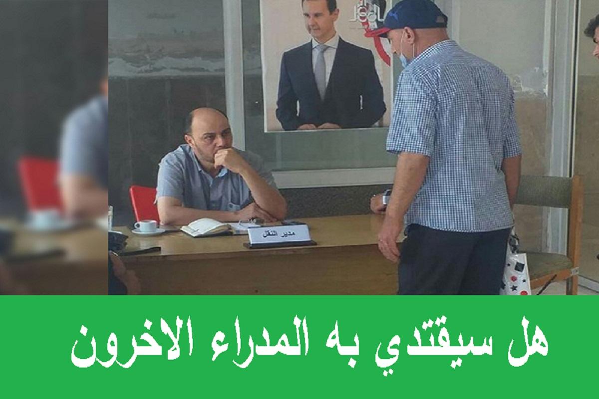 في سابقة من نوعها في سورية .. مدير ينقل مكتبه إلى الباب الرئيسي للمديرية
