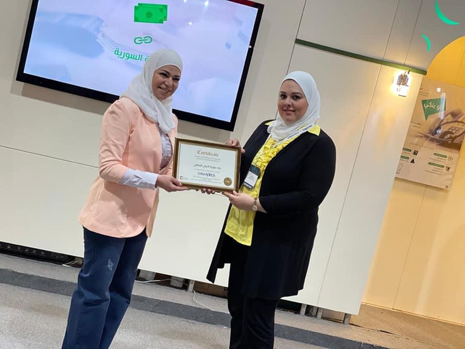 أجواء اليوم الاخير لمشاركة بنك سورية الدولي الإسلامي في معرض تكنولوجيا